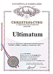 Свидетельство «Ultimatum»