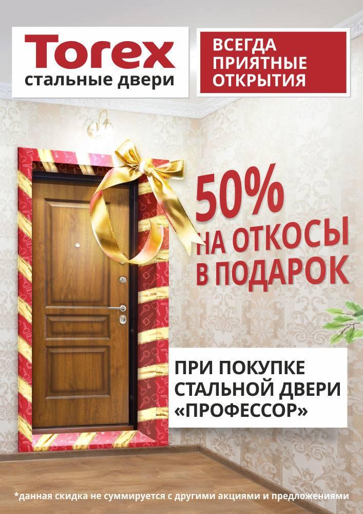 купить входную дверь скидки