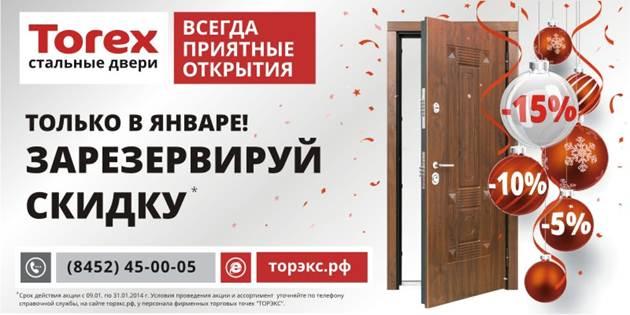 металлические двери скидки акция