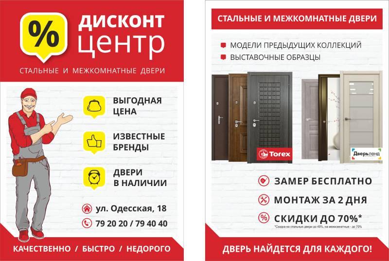 установить металлическую дверь качественно и недорого