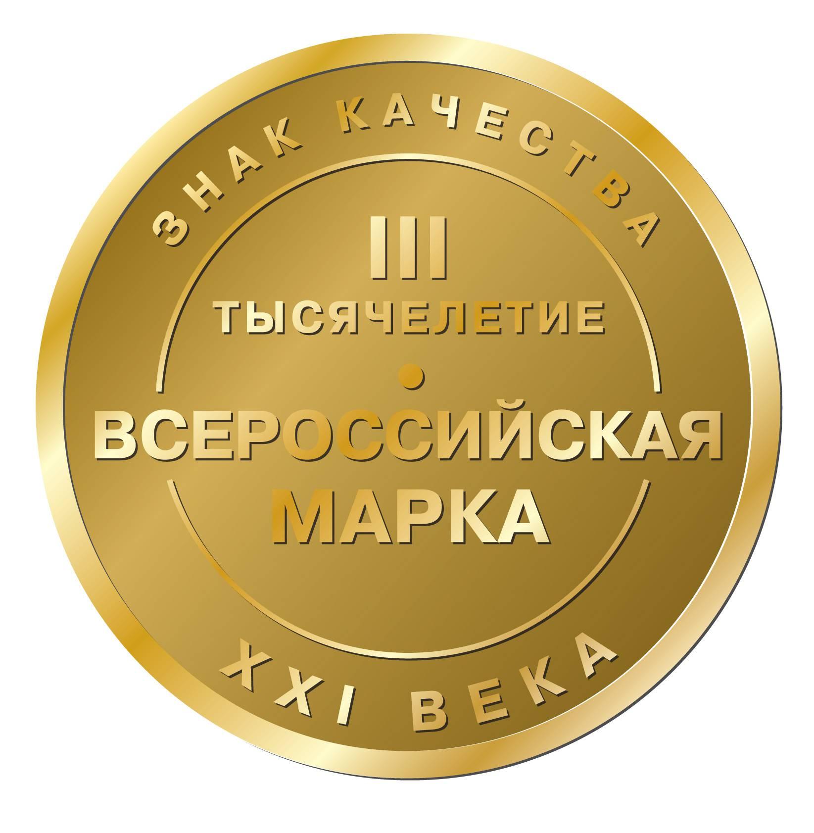 Всероссийская марка. Знак качества XXI века